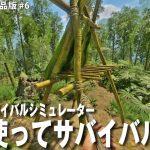【Green Hell】竹を使ってアマゾン川でサバイバル生活してみた【アフロマスク】[ゲーム実況byアフロマスク]