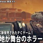 【Moons of Madness】新発売された火星基地が舞台のリアル系ホラーゲームが不気味過ぎた【アフロマスク】[ゲーム実況byアフロマスク]