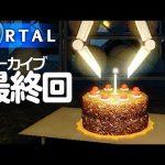 【初見】PORTAL 実況生放送 アーカイブ③(完)[ゲーム実況byえふやん]