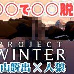 雪山人狼【Project Winter】○○○で○○脱出!![ゲーム実況byアシェ&レシル夫婦]