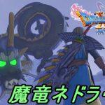 【ドラクエ11S】#99 ドラゴンクエスト11 過ぎ去りし時を求めてS VS魔竜ネドラ・邪 クラウンダガー入手 kazuboのゲーム実況[ゲーム実況bykazubo ゲーム攻略チャンネル]