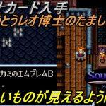 ソウルブレイダー【SFC】 #15 マグリッド王の城 レオ博士のたましい、ついに解放 みえない宝が見えるように kazuboのゲーム実況[ゲーム実況bykazubo ゲーム攻略チャンネル]