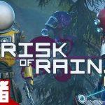 【TPS】弟者の「Risk of Rain 2(PS4)」【2BRO.】[ゲーム実況by兄者弟者]