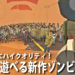 【Walking Zombie 2】無料で遊べる新作ゾンビゲームのクオリティが想像以上に凄かった【アフロマスク】[ゲーム実況byアフロマスク]