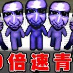 【実況】青鬼が10倍速で追いかけてくる『 超高速青鬼 』#3[ゲーム実況byキヨ。]