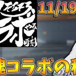 【荒野行動】明日11/19に『銀魂』コラボがワンチャン来るかも!?[ゲーム実況byテンションMAX十六夜]