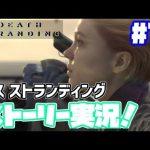 デスストランディング実況!【日本語】#11 PS4 death stranding gameplay[ゲーム実況byカーソンLee]