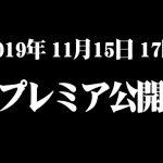 『11月15日、重大発表』[ゲーム実況byぺいんとチャンネルゥ]