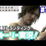デスストランディング実況!【日本語】#13 PS4 death stranding gameplay[ゲーム実況byカーソンLee]