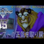 #15【キングダム ハーツ2 FINAL MIX】HDリマスター版を初見実況します♪【KINGDOM HEARTS HD1.5+2.5ReMIX】[ゲーム実況byみぃちゃんのゲーム実況ちゃんねる。]