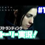 デスストランディング実況!【日本語】#19 PS4 death stranding[ゲーム実況byカーソンLee]