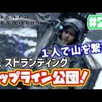 デスストランディング実況!【日本語】#20 PS4 death stranding[ゲーム実況byカーソンLee]
