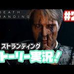 デスストランディング実況!【日本語】#21 PS4 death stranding マッツミケルセン[ゲーム実況byカーソンLee]