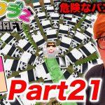 【ヒカクラ2】Part21 – パンダを3時間増やし続けたら命の危険が…【マインクラフト】【ヒカキンゲームズ】[ゲーム実況byHikakinGames