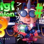 改造されたオバキューム!『ルイージマンション3』を実況プレイpart26【ルイマン3】[ゲーム実況byだいだら]