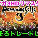 【ロマサガ3 リマスター】そろそろトレードもしたい【ロマンシングサガ3】[ゲーム実況bySADO GAME TV]
