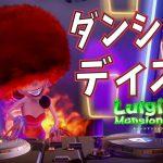 【ルイージマンション3】#19 ディスコでダンシング ノリノリのDJ <最速攻略>【ゲーム実況】Luigi's Mansion 3 ホラーゲーム[ゲーム実況by島津の鉄砲兵]