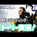 デスストランディング実況!【日本語】#4 PS4 death stranding gameplay[ゲーム実況byカーソンLee]