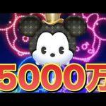 【ツムツム】アニミキで5000万スコア達成![ゲーム実況byツムch akn.]