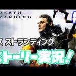 ネタバレ注意!デスストランディング実況!【日本語】#1 PS4 death stranding gameplay[ゲーム実況byカーソンLee]