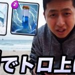 【クラロワ】韓国の海でトロ上げしたら・・・・・[ゲーム実況byきおきお]