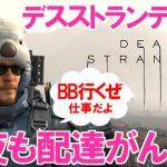 【デスストランディング】今日ものんびり配達します♪「DEATH STRANDING」 実況 生放送!【デスストでつながれ💕】[ゲーム実況byすずね]