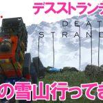 【デスストランディング】心がへし折られると噂の地獄の雪山登ります!!!すずねの「DEATH STRANDING」 実況 生放送!【デスストでつながれ💕】[ゲーム実況byすずね]