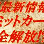 【遊戯王デュエルリンクス】制限カードが全部解除される!?Yu-Gi-Oh!DuelLinks[ゲーム実況byふっちょのゲーム日記]
