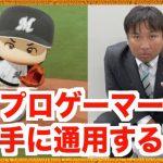 【世界一の捕手】里崎智也さんのリードならプロゲーマーを抑えられる説!【パワプロ2019】【eBASEBALL】【AKI GAME TV】[ゲーム実況byAKI]