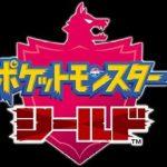 【ポケモンシールド】マスターボールランクを目指す!【対戦篇】[ゲーム実況byMomotaro・m・channel]