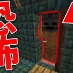 【マイクラ】棚の中に人がいるのが一番怖い説。(配布マップ:the nightmare Corridor 2)[ゲーム実況byいつおのゲーム実況.ch]
