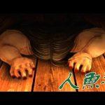 一人ひとり犠牲になっていく『絶望の人魚の呪い』【人魚沼】#5[ゲーム実況byレトルト]