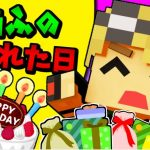豆腐誕生祭!みんなでお祝いしましょ~(*´▽`*)[ゲーム実況byあしあと]