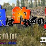 家の近くの沼で魚は釣れるのか!? – 7 Days to Die:Ravenhearst+魔法MOD – Part15[ゲーム実況byわにくん]