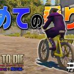初めての乗り物!!自転車作成!! – 7 Days to Die:Ravenhearst+魔法MOD – Part17[ゲーム実況byわにくん]