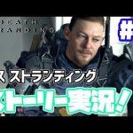 デスストランディング実況!【日本語】#7 PS4 death stranding gameplay[ゲーム実況byカーソンLee]