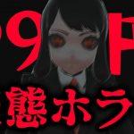 【ホラー】99円で売ってた「変態ホラー」というゲームを買ってみたwwww[ゲーム実況by ベル]