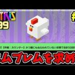 【実況】超テトリス99でたわむれる Part3 エムブレムを求めて[ゲーム実況byシンのたわむれチャンネル]