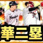 【プロスピA】一発目でSランクきたー!二塁手の追加が豪華過ぎる件!【プロ野球スピリッツA】#839【AKI GAME TV】[ゲーム実況byAKI]