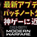 【CoD:MW】<速報>11月9日大規模アプデ1.07 パッチノート公開 期待の修正で神ゲーに近づく【ゲーム実況】Call of Duty Modern Warfare[ゲーム実況by島津の鉄砲兵]