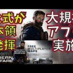 【CoD:MW】<速報>COD公式が大規模アプデ発表 新マップ/新モード/各調整の追加・修正が実施されます 【ゲーム実況】Call of Duty Modern Warfare[ゲーム実況by島津の鉄砲兵]
