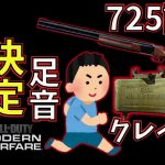 【CoD:MW】<速報>COD運営 大型アプデ近日実装決定 SG725・クレイモア・足音・その他に修正入ります 【ゲーム実況】Call of Duty Modern Warfare[ゲーム実況by島津の鉄砲兵]