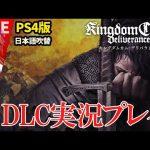 【DLC】姉の「キングダムカム・デリバランス」DLC実況【KCD PS4版】[ゲーム実況by吟醸姉妹のゲーム実況]