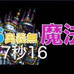 【ffrk】星6アレクサンダー 魔法 〜27.16〜 シンクロ奥義なし[ゲーム実況by新宿艦隊のFFRK実況]