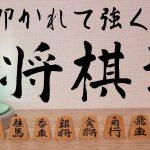 【Live】明日は将棋史に残る運命の一戦【2019/11/18】[ゲーム実況by将棋実況チャンネル【クロノ】]
