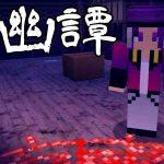 【Minecraft】怖過ぎて背中と下しか見れないゴリラ女子#3【ホラー脱出】[ゲーム実況by佐野ケタロウのゲーム実況ちゃんねる]