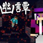 【Minecraft】遂に大出!?選択肢を間違えると・・・#4【ホラー脱出】[ゲーム実況by佐野ケタロウのゲーム実況ちゃんねる]