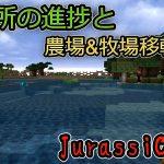 【Minecraft】恐竜達と優遊自適にJurassiCraft!#26【マイクラやってるぅ!】[ゲーム実況by佐野ケタロウのゲーム実況ちゃんねる]