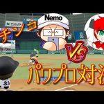 【Nemo VS べた】ガチンコパワプロ対決!上手いのはどっち!?[ゲーム実況byNemogamevideo]