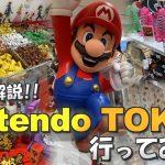 国内初の公式ストア「Nintendo TOKYO」プレオープンに行ってきた!【雑談生放送】[ゲーム実況byMOTTV]